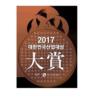 "Premios de la industria de Corea 2017 ""Gran Premio"""