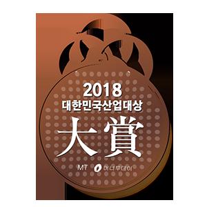 "Premios de la industria de Corea 2018 ""Gran Premio"""